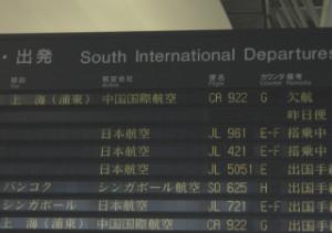 欠航便が出たが表示がややこしい電光掲示板